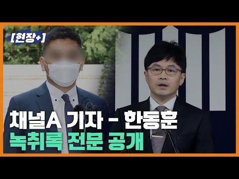 """[현장+]전 채널A 기자-한동훈 녹취록 전문 공개...""""누락된..."""