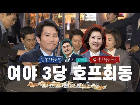 '맥주잔 짠!' 여야3당 원내대표, 국회정상화 향해 '...