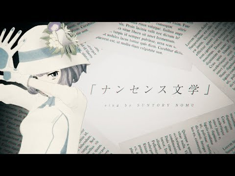 ナンセンス文学 by 燦鳥ノム【歌ってみた】