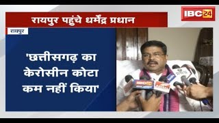 Raipur पहुंचे central minister Dharmendra Pradhan | अपनी जिम्मेदारी निभाए राज्य सरकार