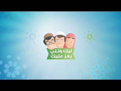 Almadar AlJadid  Eid Adha 2015  عرض عبي ليك وللي يعز عليك بمناسبة عيد الاظحى من المدار الجديد