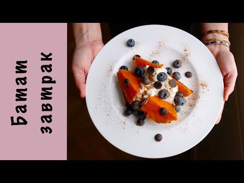 4 варианта полезного завтрак из батата!!! photo