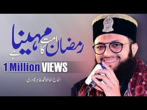 Ramzan Ummat Ka Mahina Hai