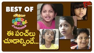 BEST OF FUN BUCKET JUNIORS | Funny Compilation Vol 34 | Back to Back Kids Comedy | TeluguOne