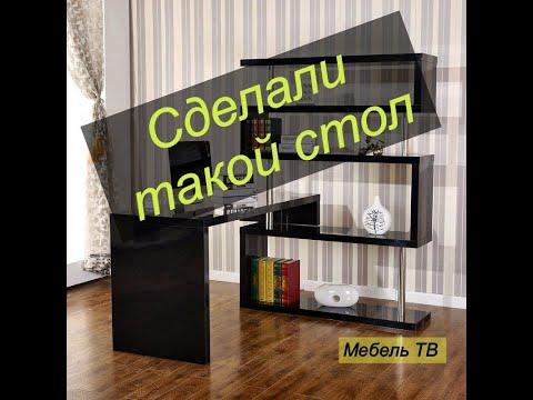"""Стол для компьютера с элементом """"Змейка"""" photo"""