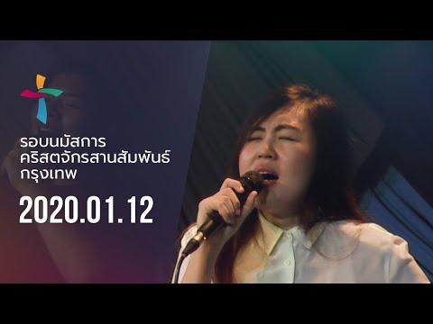 Nexus Bangkok 2020/01/12