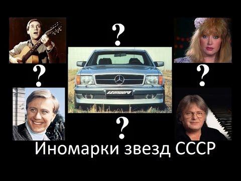 На каких иномарках ездили звезды СССР и ранней России АИ 23 - default
