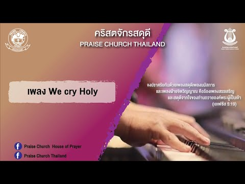 We cry Holy :