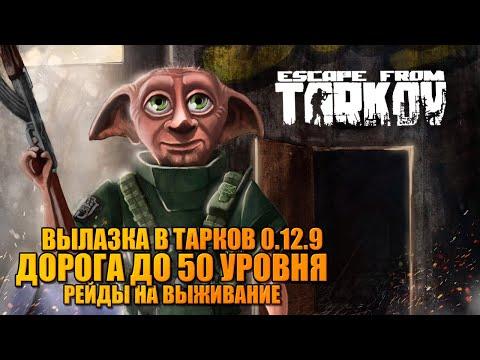 ВЫЛАЗКА В ТАРКОВ 0.12.9 🔥 дорога до 50 уровня, игра на выживание!