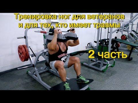 Тренировка ног для ветеранов бодибилдинга. Часть вторая