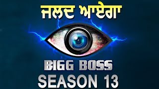 ਜਲਦ ਸ਼ੁਰੂ ਹੋਵੇਗਾ Bigg Boss Season 13 | Salman Khan | Dainik Savera