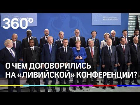 О чём договорились в Берлине Путин, Меркель, Макрон, Помпео и другие
