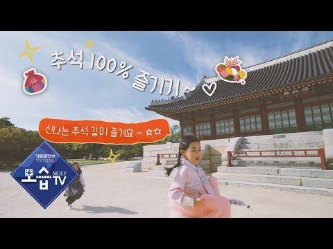[기획재정부, 모습TV] 예빈X기획재정부, 추석 로드