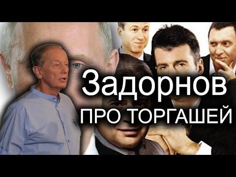 Михаил Задорнов про торгашей. Фрагмент концерта 8 февраля 2015 года - UCtFbE0nu4pYL8XTZOVC6X7A