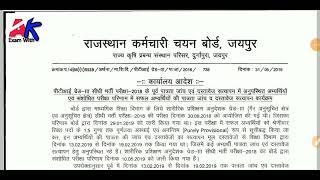 RSMSSB PTI Bharti 2018 Latest Update || PTI Bharti 2018 Revised Result Document Verification News ||