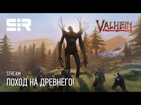 [4K] Valheim: Поход на Древнего!   Кооператив