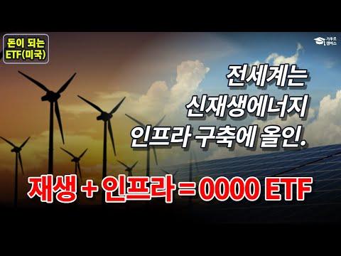 바이든의 7차 부양정책 인프라 투자 관련 수혜 종목은? Feat. 친환경 인프라와 스마트 그리드