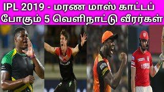 IPL 2019 - மரண மாஸ் காட்ட போகும் 5 வெளிநாட்டு வீரர்கள் | IPL 2019