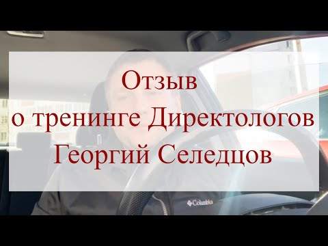 Отзыв о тренинге Директологов, Георгий Селедцов