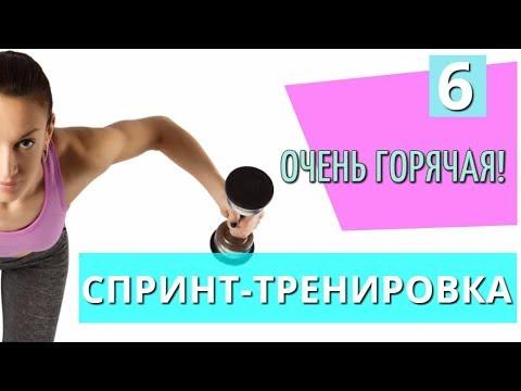 Горячая спринт-тренировка №6 для похудения в домашних условиях II Я худею с Екатериной Кононовой