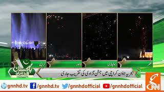 Fireworks of 14th August celebration in different cities | GNN | 14 August 2019