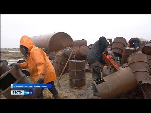 В Арктике собрали мусор, который остался со времен освоения Севера. Экологический субботник