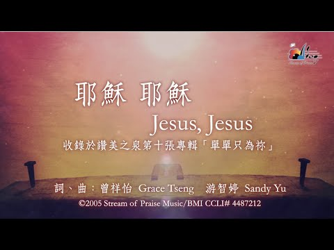 Jesus, Jesus MV -  (10)  For You Alone