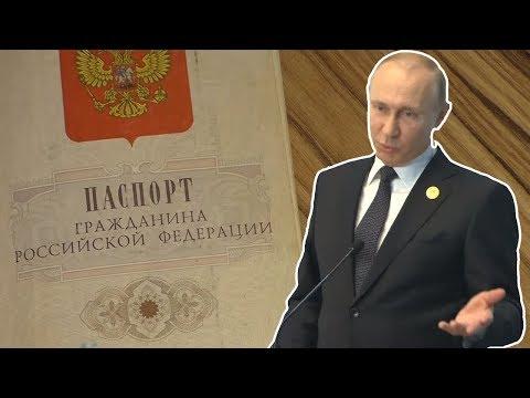 Путин раздаёт паспорта Украинцам photo