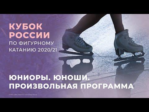 Кубок России по фигурному катанию 2020/21. Юниоры. Юноши. Произвольная программа