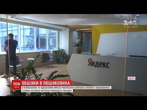 СБУ проводить обшуки в офісах компанії