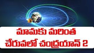 #Chandrayaan2 Lunar Orbit Travelling Distance Made Shorter || September 7th