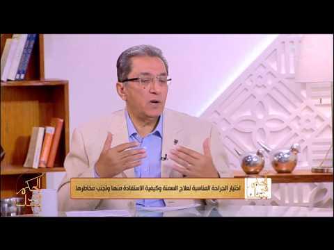 الحكيم في بيتك | كيف يتم إختيار الجراح المناسب لعمليات السمنة ؟ د. أحمد المصري يرد