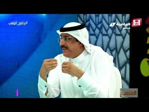 عبدالعزيز الهدلق - إصابة العابد خاصة به ... الطاقم الطبي في نادي الهلال غير مسؤول #برنامج_الملعب