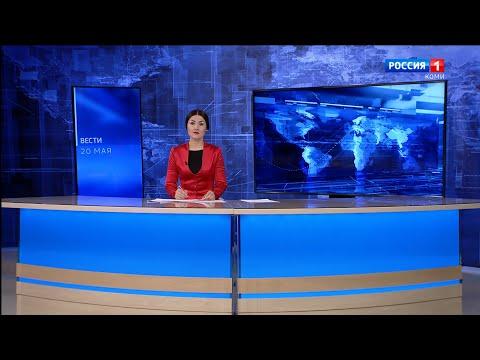 Вести-Коми 20.05.2021