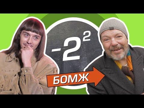 TOMMY CASH vs БОМЖ  [ШКОЛЬНЫЕ ВОПРОСЫ]