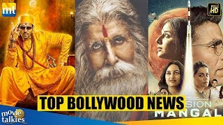 Top Bollywood News   Bhool Bhulaiyaa Poster, Sye Raa Narasimha Reddy First look, Mission Mangal