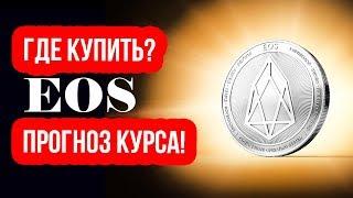 ПРОГНОЗ курса криптовалюта EOS и  Анализ EOSUSD! ОБЗОР криптовалют - криптотрейдинг