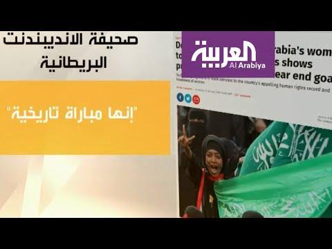 صباح_العربية: الاعلام الغربي يرحب بدخول السعوديات الملاعب