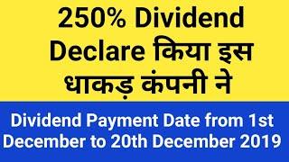 250% Dividend Declare किया इस धाकड़ कंपनी ने - Dividend Payment in December 2019