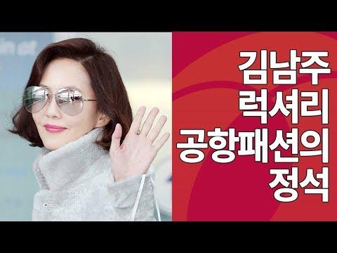 김남주, '화보 같은 워킹'