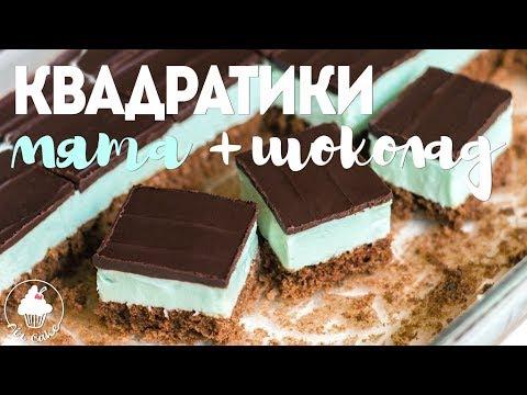 ПИРОЖНОЕ Квадратики Мята и Шоколад