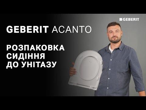 Розпаковка та огляд cидіння Geberit Acanto 500.605.01.2