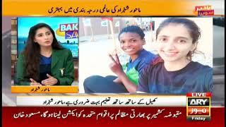 Mahoor Shahzad talks to Bakhabar Savera as she witnesses improvement in World Ranking