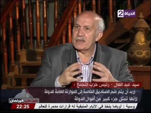 """عين على البرلمان - سيد عبد العال """" لابد من ضم الصناديق الخاصة للموازنة العامة للدولة"""