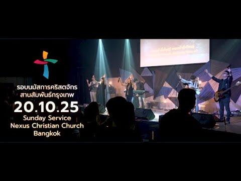 Nexus Bangkok  2020/10/25