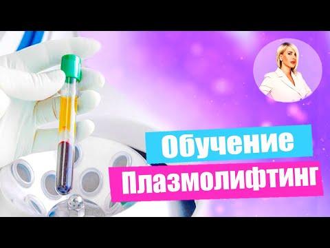 Обучение плазмолифтингу. Один день из жизни косметолога | Жизнь и работа Татьяны Кушниренко photo