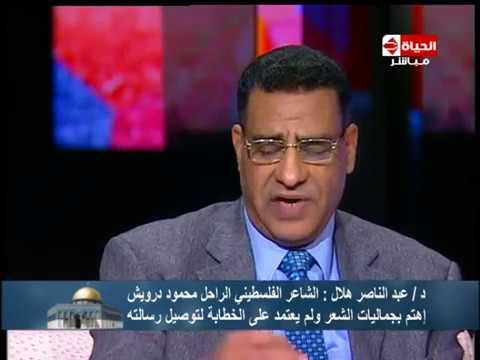 """القدس -  د/ عبد الناصر هلال يلقي كلمات للشاعر الكبير/ محمود درويش ... """" سجل أنا عربي"""