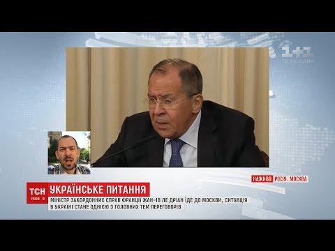 У Москві французьке МЗС обговорюватиме з росіянами українське питання