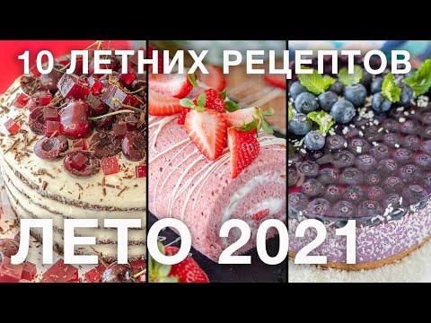 Летнее меню 2021   10 ЛУЧШИХ ЛЕТНИХ РЕЦЕПТОВ   ТОП-10 идей летних рецептов пирогов, тартов и тортов