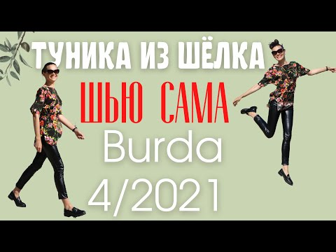 Шью летом ТУНИКУ из шёлка/Burda 4/2021